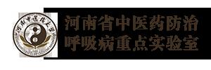 河南省中医药防治呼吸病重点实验室